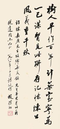 赵朴初(1907-2000)  行书