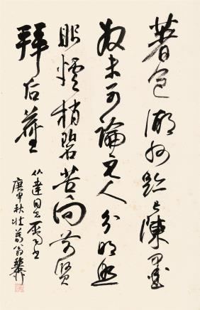 谢稚柳(1910-1997)  书法