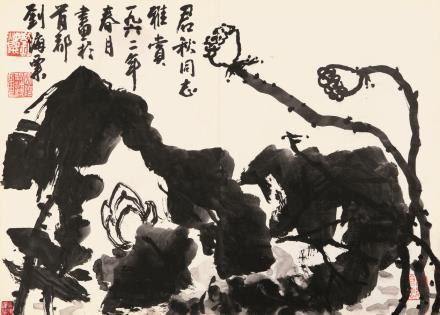 刘海粟(1896-1994)  墨荷