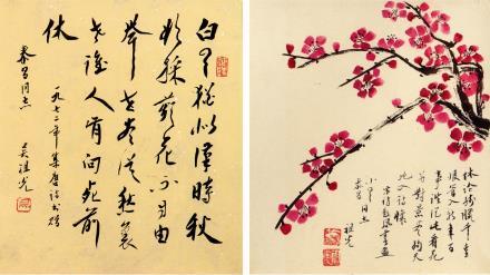 吴祖光(1917-2003) 新凤霞(1927-1998)  红梅