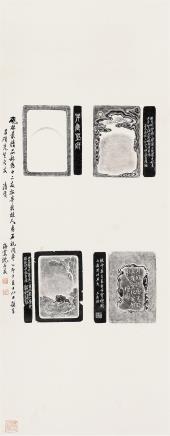 """沈石友赠送吴昌硕""""砚台""""拓片"""