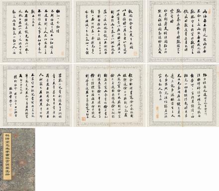 林语堂书法册页6开