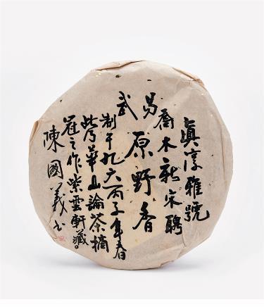 1996年 真淳雅号易武原野香普洱茶
