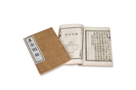 《茗壶图录》两册 清