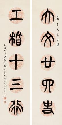 吴敬恒  篆书五言联