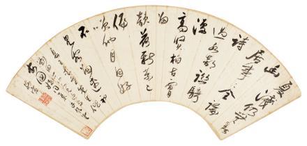 李孙宸书法