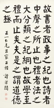 谭泽闓书法