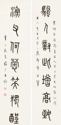王福厂书法