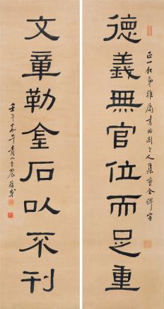 黄葆戉书法