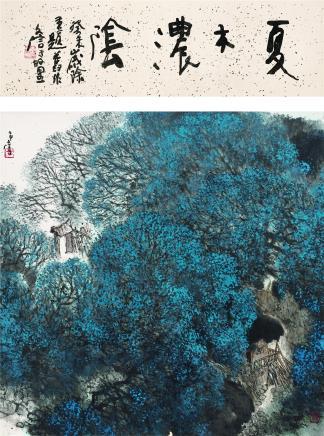 李文信 夏木浓阴  1992