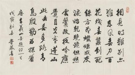 岑学恭 书法  1998年