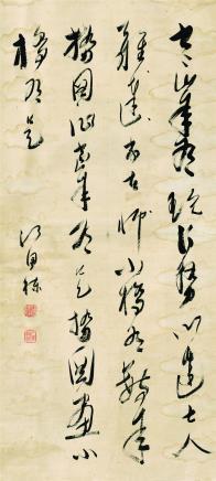 江国栋  书法  清代