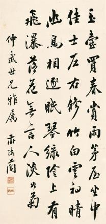 庄陔兰  书法  民国