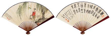 郑慕康、王个簃人物、书法