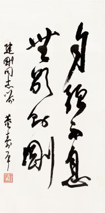 董寿平书法