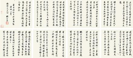 林则徐  书法册页