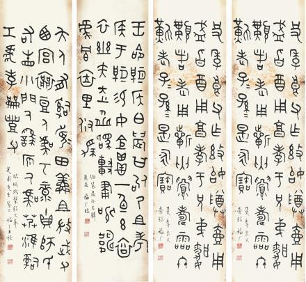 王福厂  篆书四屏