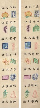 清  平针绣文字挽袖(一对)