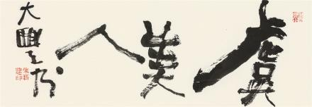 朱新建(1953-2014)虞美人