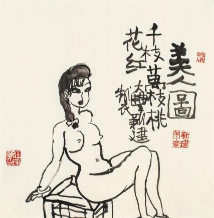 朱新建(1953-2014)美人图