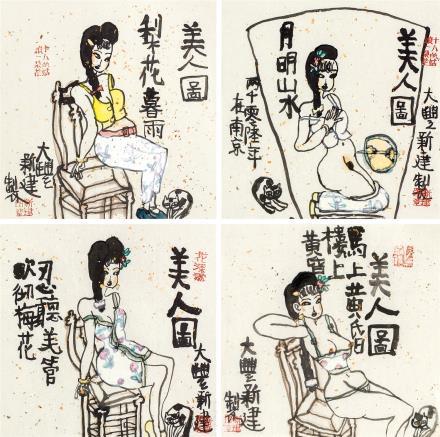 朱新建(1953-2014)美人图四帧