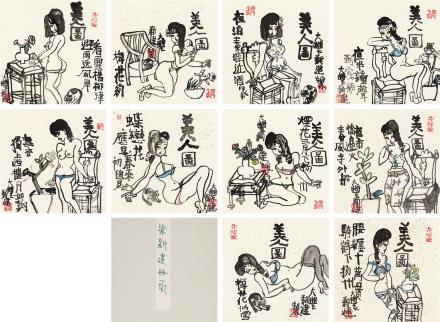朱新建(1953-2014)美人图册页