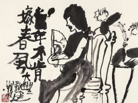 朱新建(1953-2014)当年不肯嫁春风