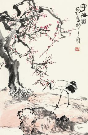 孙其峰(b.1920)守梅图