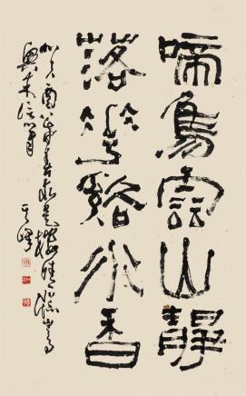 孙其峰(b.1920)书法