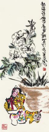 许麟庐(1916-2011)泥虎