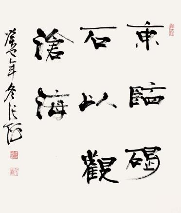 张海  书法东临碣石