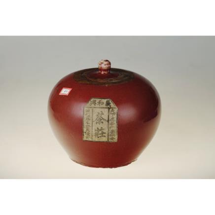 义和兴茶庄红釉罐普洱散茶