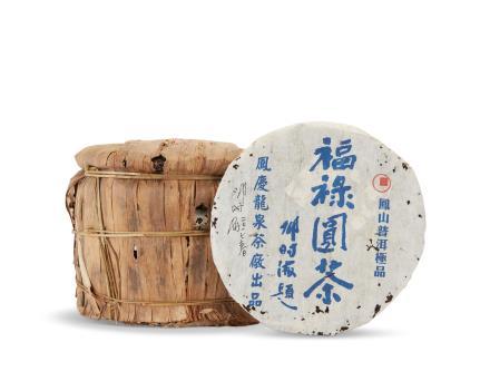 二○○六年  福禄圆茶(一饼一筒)