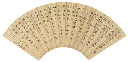 王杰(1725-1805)楷书山谷论书一则