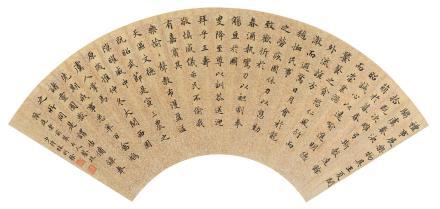 林则徐(1785-1850)楷书张衡《东京赋》