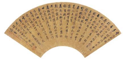 王云(1652-1735)行书《持梅》
