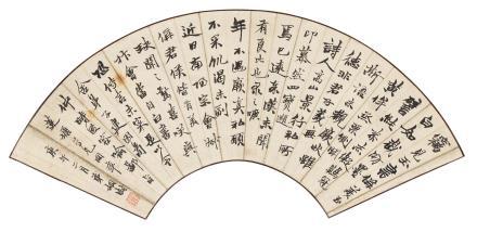 胡澍(1825-1872)楷书节录《钟繇传》