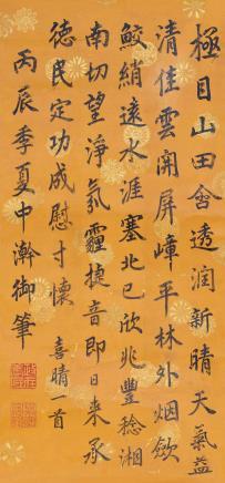嘉庆帝(1760-1820)御笔《喜晴》