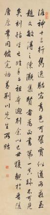 成亲王(1752-1823)行书论帖