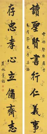 董诰(1740-1818)行书八言联