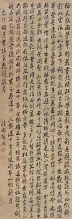 张照(1691-1745)行书陈翼飞《竞渡序》