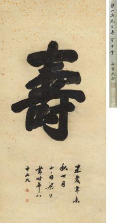 """梁同书(1723-1815)行书""""寿"""""""
