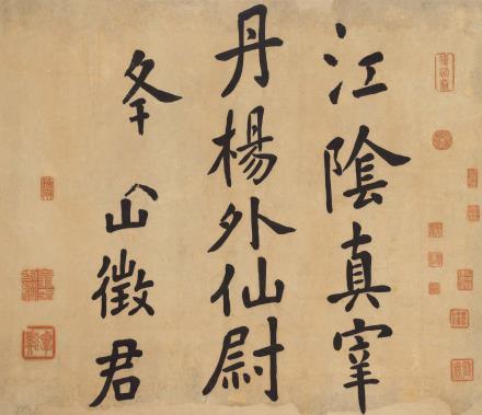翁方纲(1733-1818)楷书《瘗鹤铭》