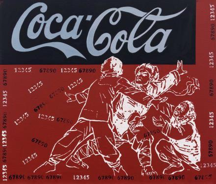 王广义大批判·可口可乐