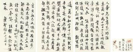 叶圣陶(1894-1988)致张人希信札一通三纸