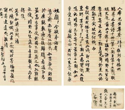 叶圣陶(1894-1988)致张人希信札一通二纸
