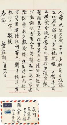 叶圣陶(1894-1988)致张人希信札一通一纸