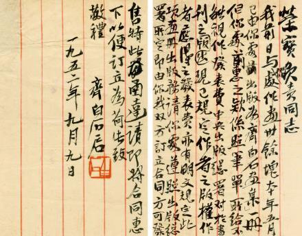 齐白石(1864-1957)致荣宝斋信札