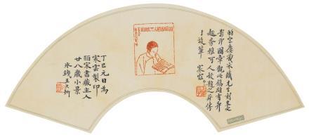 王大炘(1869-1924)寒云小像