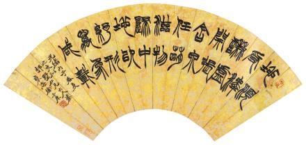 徐三庚(1826-1890)篆书古文